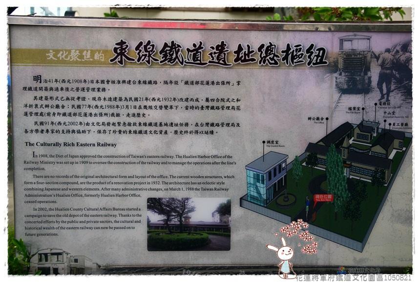 花蓮將軍府鐵道文化園區1050821IMG_2287.JPG