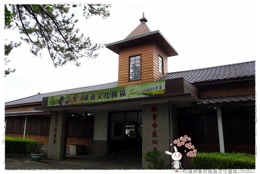 花蓮將軍府鐵道文化園區1050821IMG_2290.JPG