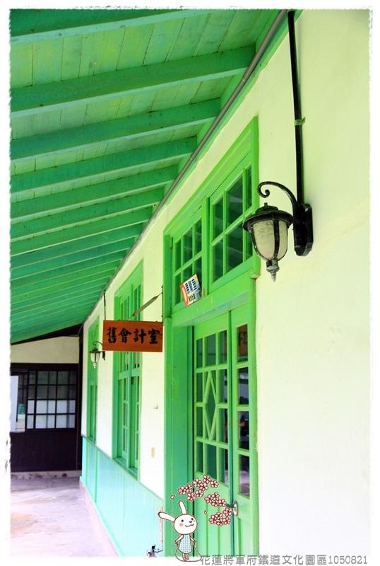 花蓮將軍府鐵道文化園區1050821IMG_2334.JPG