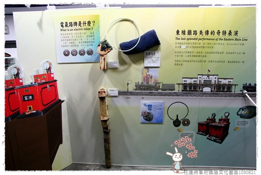 花蓮將軍府鐵道文化園區1050821IMG_2337.JPG