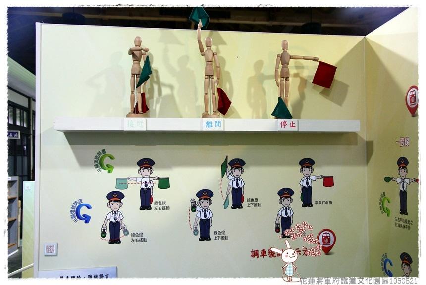 花蓮將軍府鐵道文化園區1050821IMG_2340.JPG