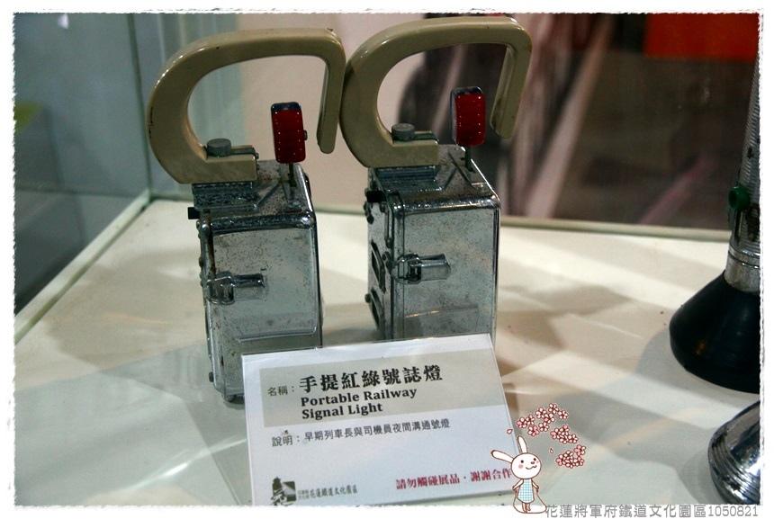 花蓮將軍府鐵道文化園區1050821IMG_2347.JPG