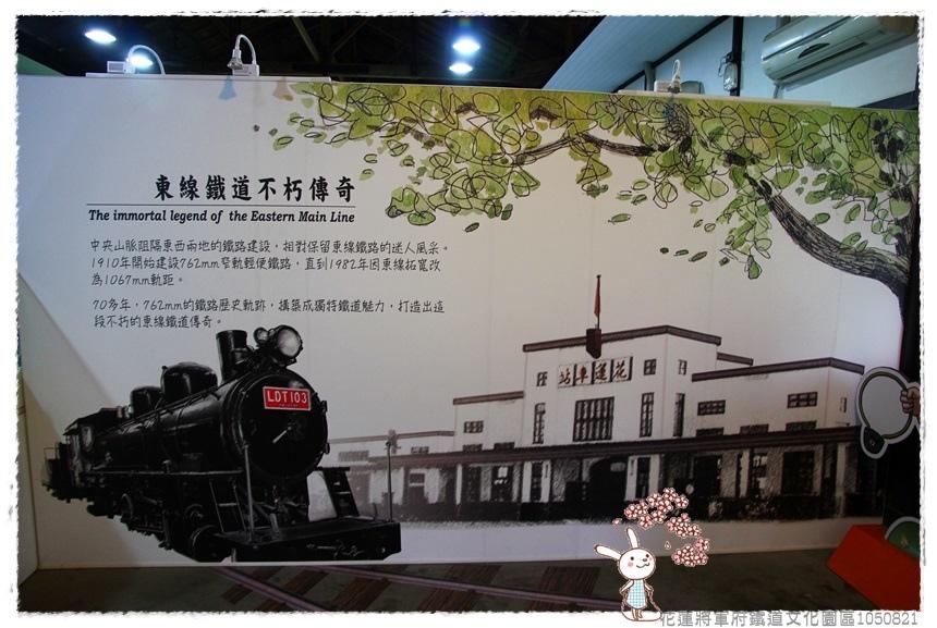 花蓮將軍府鐵道文化園區1050821IMG_2351.JPG