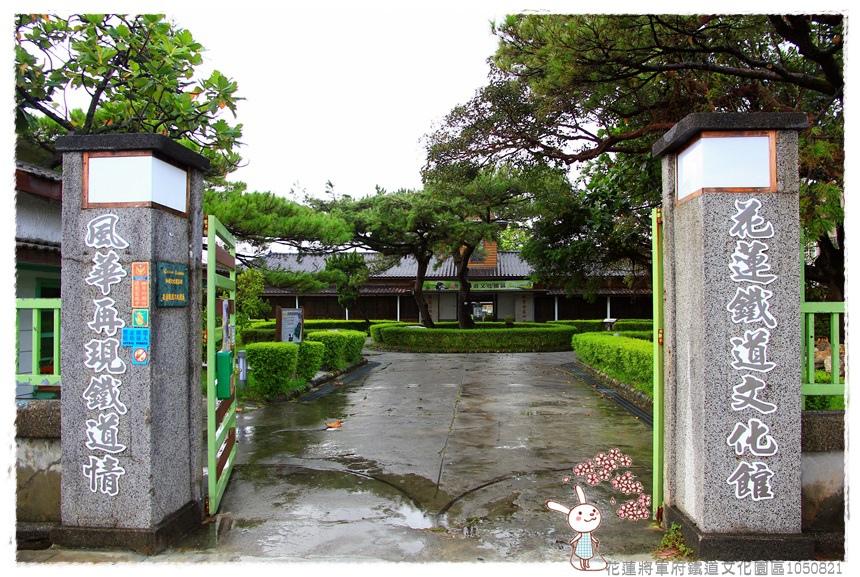 花蓮將軍府鐵道文化園區1050821IMG_2361.JPG