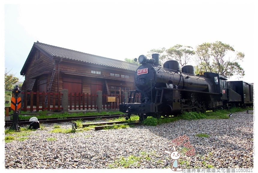 花蓮將軍府鐵道文化園區1050821IMG_2364.JPG