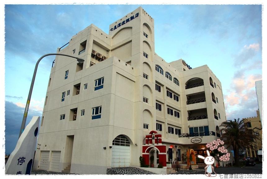 七星潭飯店1050822IMG_2482.JPG