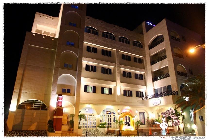 七星潭飯店1050822IMG_2484.JPG