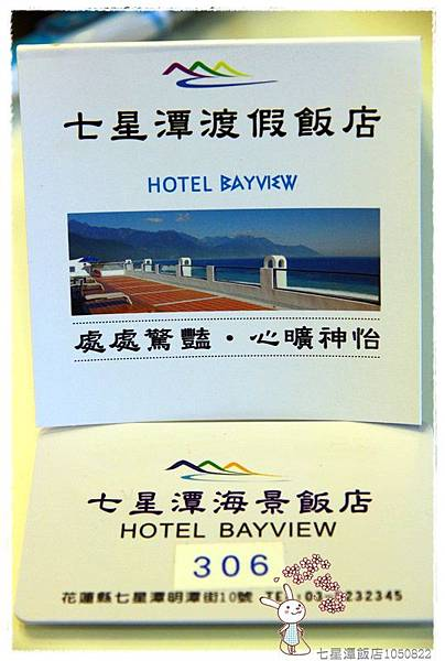 七星潭飯店1050822IMG_2539.JPG