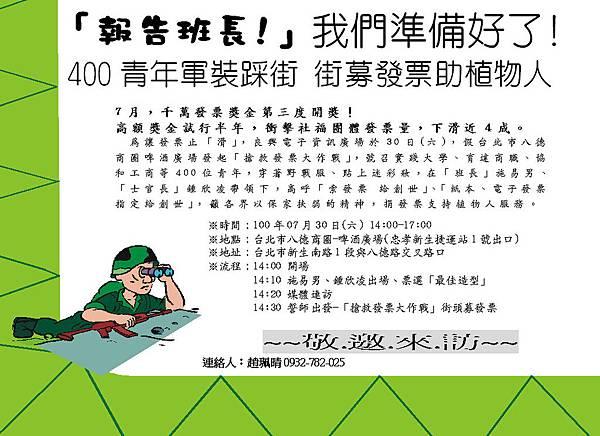0730日400青年創意軍裝踩街搶救發票大作戰採訪通知.JPG