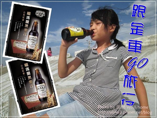 金車噶瑪蘭黑麥汁.jpg