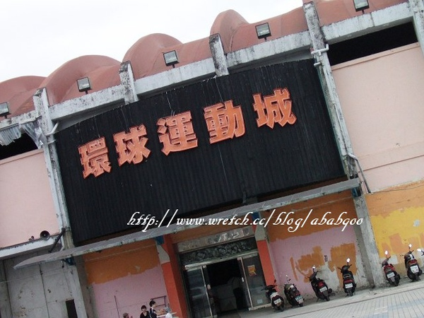 環球兒童運動城`直牌輪 (5).jpg
