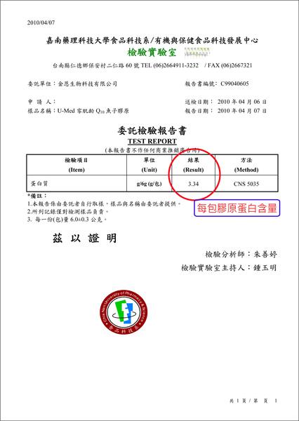 070 collagen檢驗結果報告.jpg