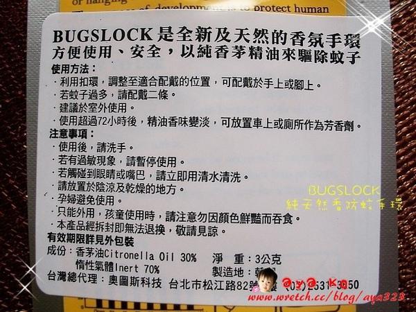 韓國BUGSLOCK純天然香防蚊手環 (4).JPG