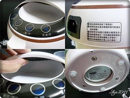 九陽豆漿機17d4.jpg