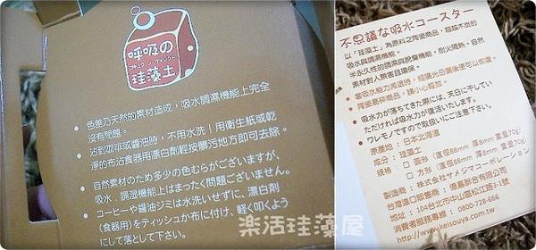 樂活珪藻屋 (7).jpg