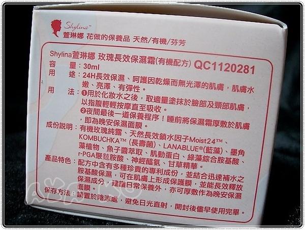 玫瑰長效保濕霜 (2).jpg