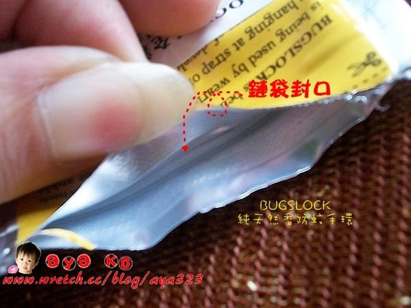 韓國BUGSLOCK純天然香防蚊手環 (10).JPG