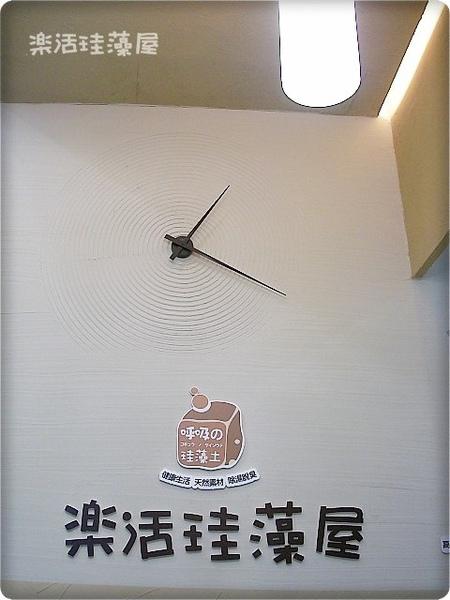 樂活珪藻屋.JPG