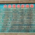 100.4.14環島0056.JPG