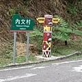 100.4.14環島0113.JPG