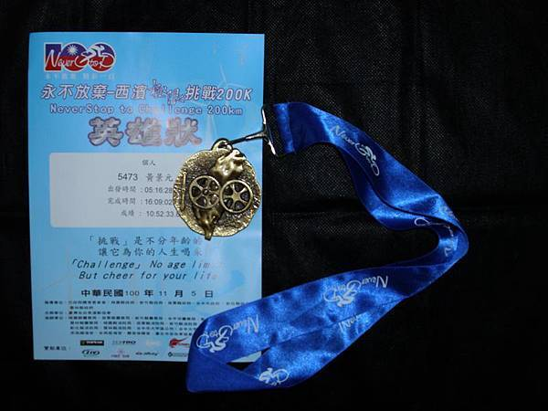 永不放棄-西濱極限挑戰200K000.JPG