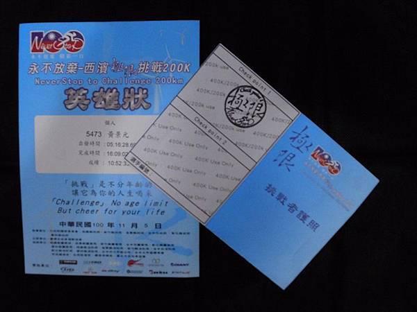 永不放棄-西濱極限挑戰200K031.JPG