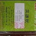 2011陽金P字山道047.JPG