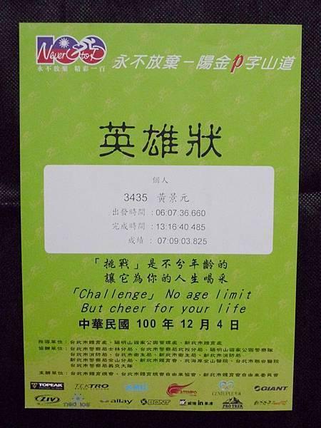 2011陽金P字山道050.JPG