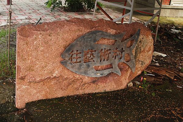 枋寮藝術村-2