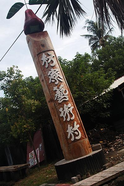 枋寮藝術村-1