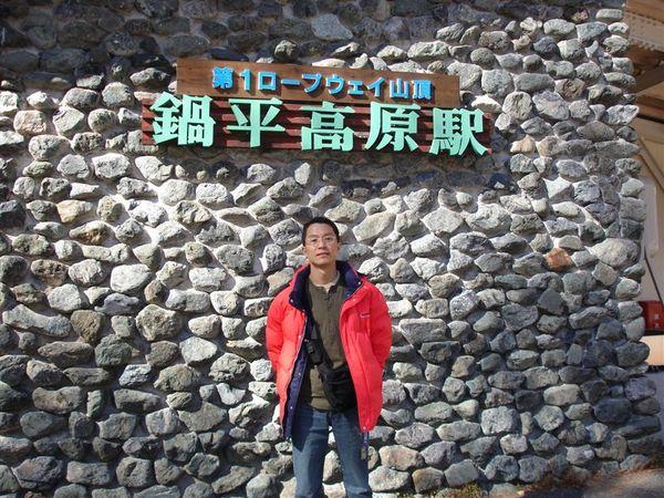 高山047.JPG