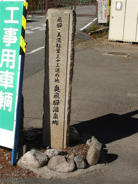 高山049.JPG