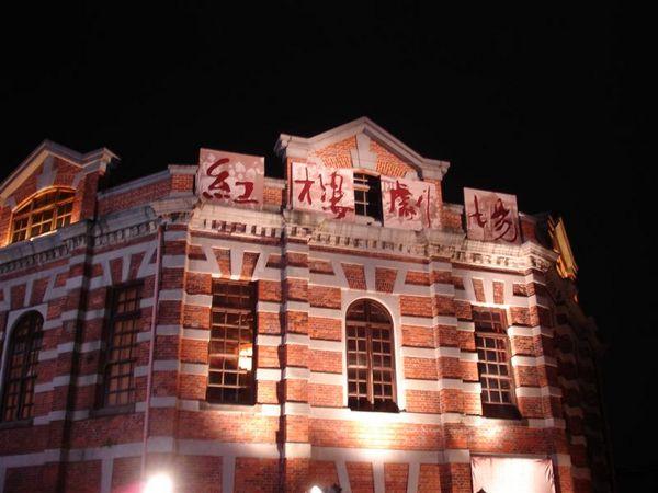 紅樓01.JPG