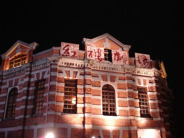 紅樓02.JPG