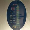 101上景觀台的電梯-2.JPG