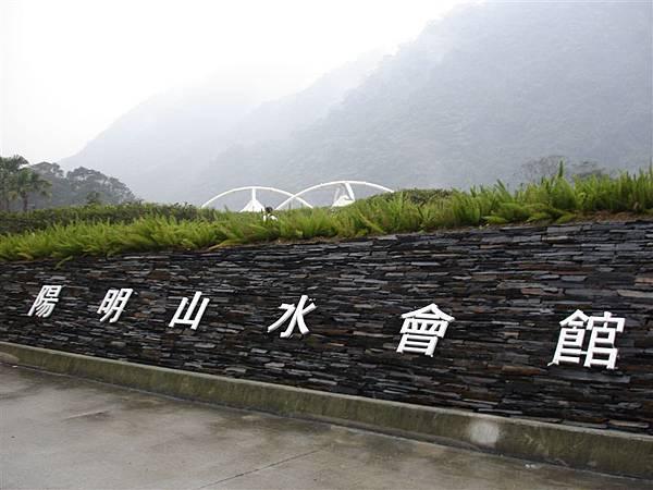 陽明山水02.JPG