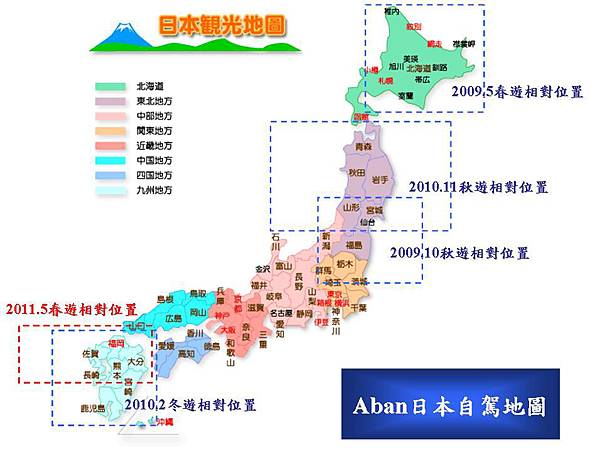 ㄚ邦日本自駕圖.jpg