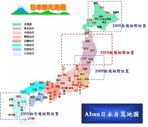 Aban日本自駕地圖.jpg