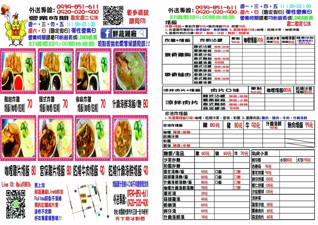鮮蔬雞廠A4DM-201706.jpg