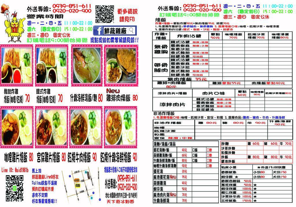 鮮蔬雞廠A4DM-午餐專用201711.jpg