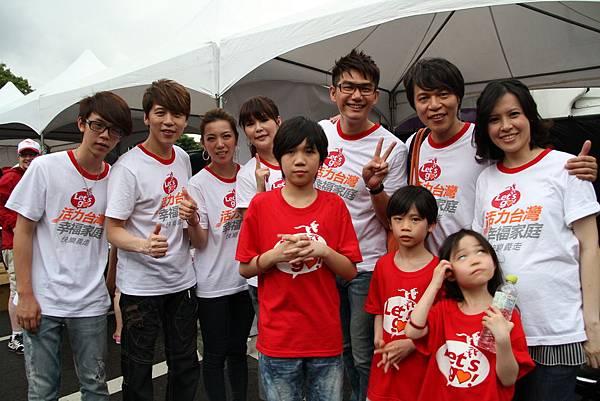 活力台灣 幸福家庭 快樂義走