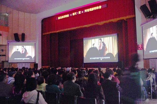 佳音教會豐盛特會本週為「春天愛《阿爸》電影欣賞特映會」