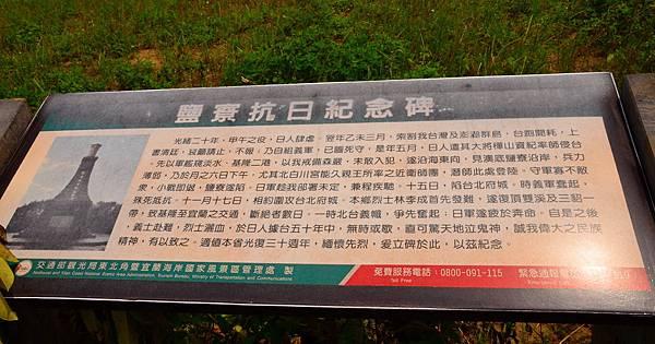 鹽寮抗日紀念碑 (1).JPG
