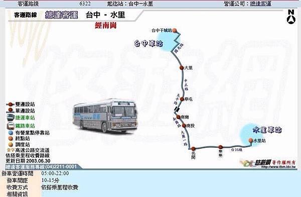 大里公車2