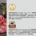 青石代 牛肉 品牌介紹