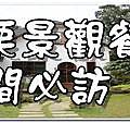 苗栗景觀餐廳.jpg