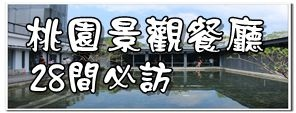桃園景觀餐廳.jpg