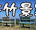 新竹60個景點