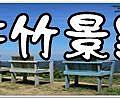 新竹60個景點.jpg