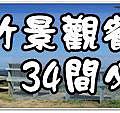 新竹景觀餐廳小圖.jpg